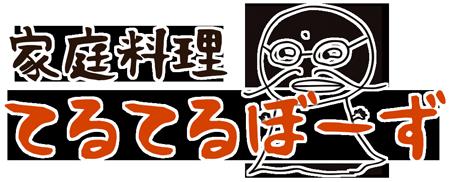 京都福知山の居酒屋【家庭料理てるてるぼーず】カラオケもできます!